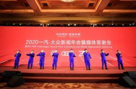 三驾马车齐发力,一汽-大众以创变姿态开启2020年新征程