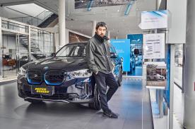 宝马iX3 澎湃i动力 第五代BMW eDrive的电动驾趣