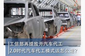 工信部再提放开汽车代工 2.0时代汽车代工模式该怎么走?