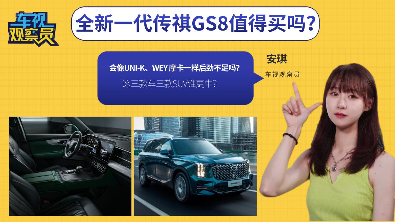 全新一代传祺GS8值得买吗?会像UNI-K、WEY摩卡一样后劲不足吗?视频