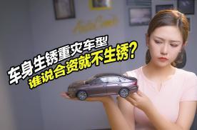 车身生锈重灾车型TOP 10,谁说合资就不生锈?