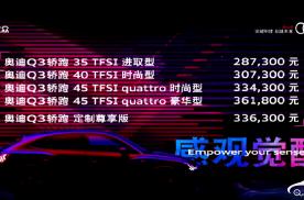 奥迪Q3轿跑上市 高品质轿跑SUV消费者的选择