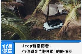 "Jeep新指南者:带你跳出""我很累""的舒适圈"