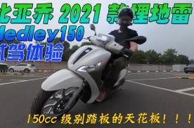 150cc级别踏板天花板!2021款比亚乔埋地雷Medley150试驾