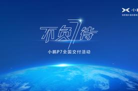 7月17日北、上、广、成四地,小鹏P7将举行全国交付活动