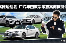 高原运动会 广汽丰田双擎家族高海拔测试