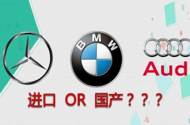 BBA热销车型国内国外差距大,同款车价格相差十几万?
