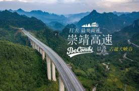 中国最美高速,横跨广西喀斯特山区,下面居然还有一条瀑布
