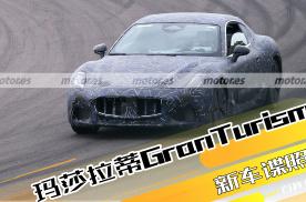 【百秒车讯】V6发动机 全新玛莎拉蒂GranTurismo最新谍照