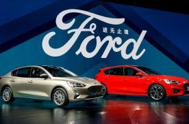 福特中国二季度销量同比环比双增长 商用车型和林肯品牌成绩亮眼