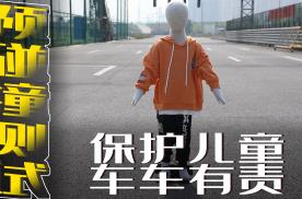 保护儿童交通安全,看哪些车型的AEB系统,能够成功的识别儿童