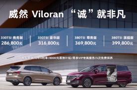 上汽大众首款豪华MPV威然上市 售28.68万元起