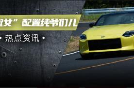 3.0升双涡轮V6、手动,日产400Z才是真男人的选择?