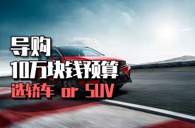 合资轿车or国产SUV?人生第一辆车怎么挑?这几款车是优选