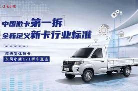 中国微卡第一拆!中汽中心全面鉴证东风小康C71超级宽体新卡实