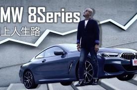 宝马840i:BMW 8Series 向上人生路