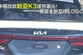中期改款起亚K3谍照曝光!换装全新品牌LOGO!