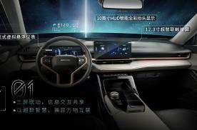 全新一代哈弗H6内饰预告图发布 采用旋钮换挡 8月份上市