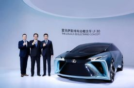北京车展 | LF-30中国首秀,雷克萨斯的温度不止于此