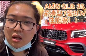 【北京车展】奔驰AMG GLB35 紧凑型7座SUV车展首秀