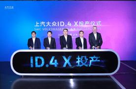 上汽大众新能源工厂投产,ID.4X拉开大众集团电动化序幕