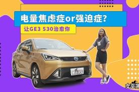 """【女巫筛车】解密:""""当红小花旦""""GE3 530凭何卖到脱销?"""