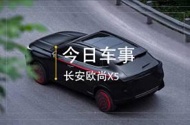外型更加科幻,长安欧尚X5预告图发布,将于年内上市