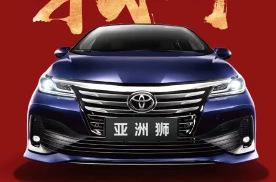 """当丰田""""傲澜""""改名亚洲狮后,有人问一个日本车有资格冠名亚洲?"""