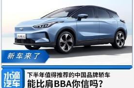 下半年值得推荐的中国品牌轿车,能比肩BBA你信吗?