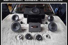 昆明发烧友汽车音响:奥迪A6汽车音响改装,且以音乐共前行