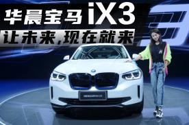 华晨宝马iX3,让未来,现在就来
