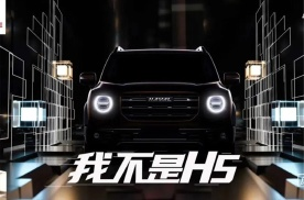 哈弗全新品类SUV上市前先打假:我不是H5