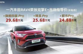 RAV4荣放双擎E+竞速上市 售价24.88-29.68万元
