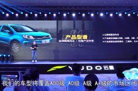 云度新能源汽车发布的全新企业战略 究竟包含哪些内容