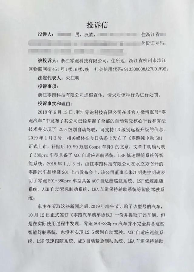 """零跑T03的入市,朱江明一个人的""""狂欢"""""""