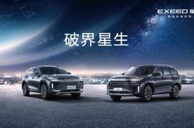 "EXEED星途发布""M3X火星架构"",两款全新车型开启预售!"