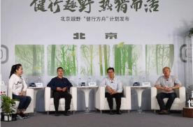 汽车也能戴口罩,北京越野发布健康计划