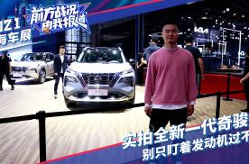 上海车展丨实拍全新一代奇骏,造型变化大,还只盯着发动机?