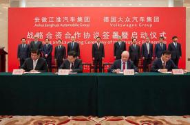 大众收购江淮汽车母公司50%股权 剑指纯电动车市场