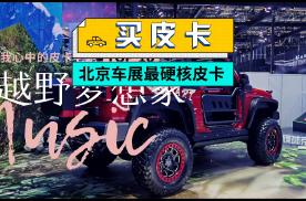 北京车展最硬核皮卡!