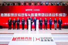 中国首个中日合资车企庆铃牵手鑫源!首款车型12月下旬上市