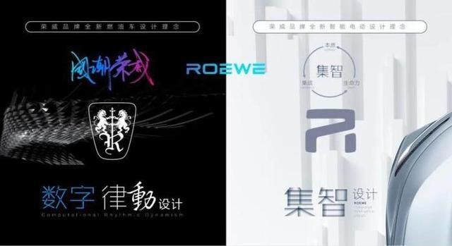 发布两款新Logo,荣威战略转型全面开始