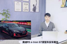 奥迪RS e-tron GT原型车实车曝光