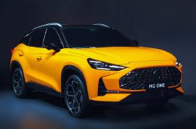 邵景峰操刀设计,诞生于上汽全球模块化架构平台,MG ONE亮相