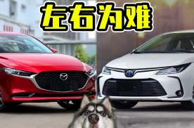 马自达3昂克赛拉压燃版和新款卡罗拉怎么选?