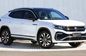 大众探岳X预计7月17日上市 定位中型轿跑SUV