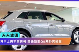【天天资讯】将于上海车展亮相 奥迪新款Q5海外实拍图