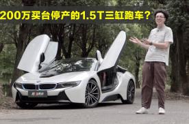 200万买台停产的1.5T三缸跑车?试驾混合动力宝马i8