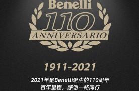 钜惠开始!贝纳利110周年感恩回馈活动上线 抄底的时候到了!