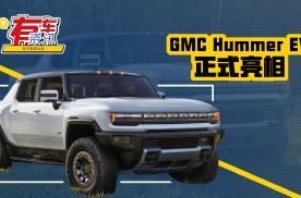 造型硬派 性能强大 GMC Hummer EV官图抢先看